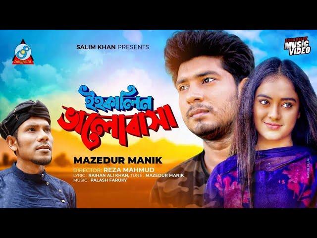 Ihokalin Bhalobasha | ইহকালিন ভালোবাসা | Mazedur Manik | New Music Video 2020