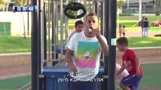 אמירם טובים - אבא נינג'ה ישראל