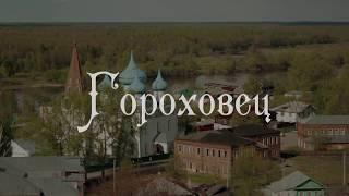Зульфия Хасанова, Гороховец