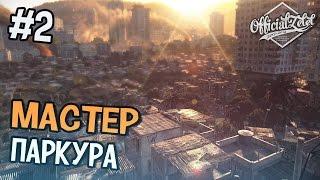 Dying Light прохождение на русском - Мастер Паркура - Часть 2