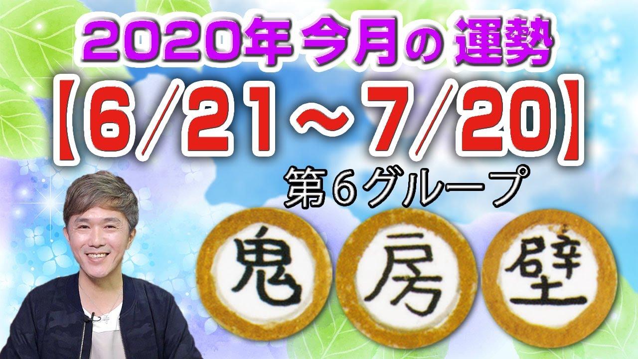 宿曜占星術 2020年今月の運勢(6月21日~7月20日) 鬼宿・房宿 ...