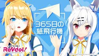 【ReVdol!】365日の紙飛行機/AKB48 coverd by イザベラ&玉藻【歌ってみた】