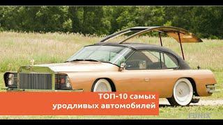 ТОП 10 самых уродливых автомобилей