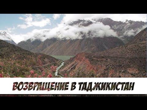 Возвращение в Таджикистан || С миру по нитке