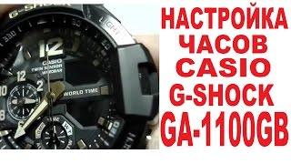 G-Shock GA-1100GB Налаштування годинника