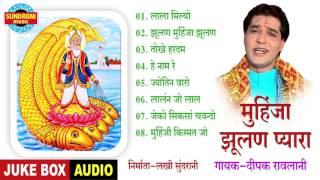 Sai Jhulelal - Muhinja Julan Pyaara - Dipak Ravlani - Juke Box - Sindhi Devotional Songs