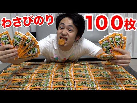 【大食い】わさびのり太郎100枚なら辛くても余裕で完食できるでしょwww