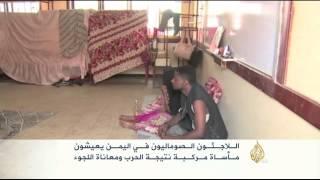 معاناة آلاف اللاجئين الصوماليين باليمن