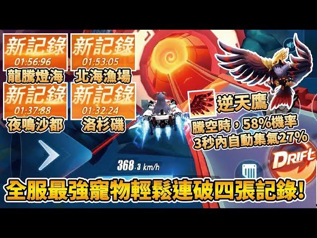 【小草Yue】點券神寵「逆天鷹」有多強?瘋狂加氣輕鬆連破四張記錄!車神排位實戰 & 單人計時!【Garena極速領域】