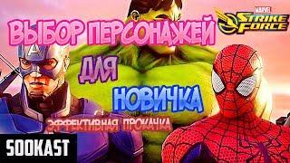 Выбор персонажей для новичка | Marvel Strike Force