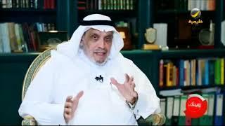 د. أحمد بن محمد الضبيب:  تسلمت مكتبة جامعة الملك سعود وهي أشبه بمستودع يتضمن 30 ألف مجلد