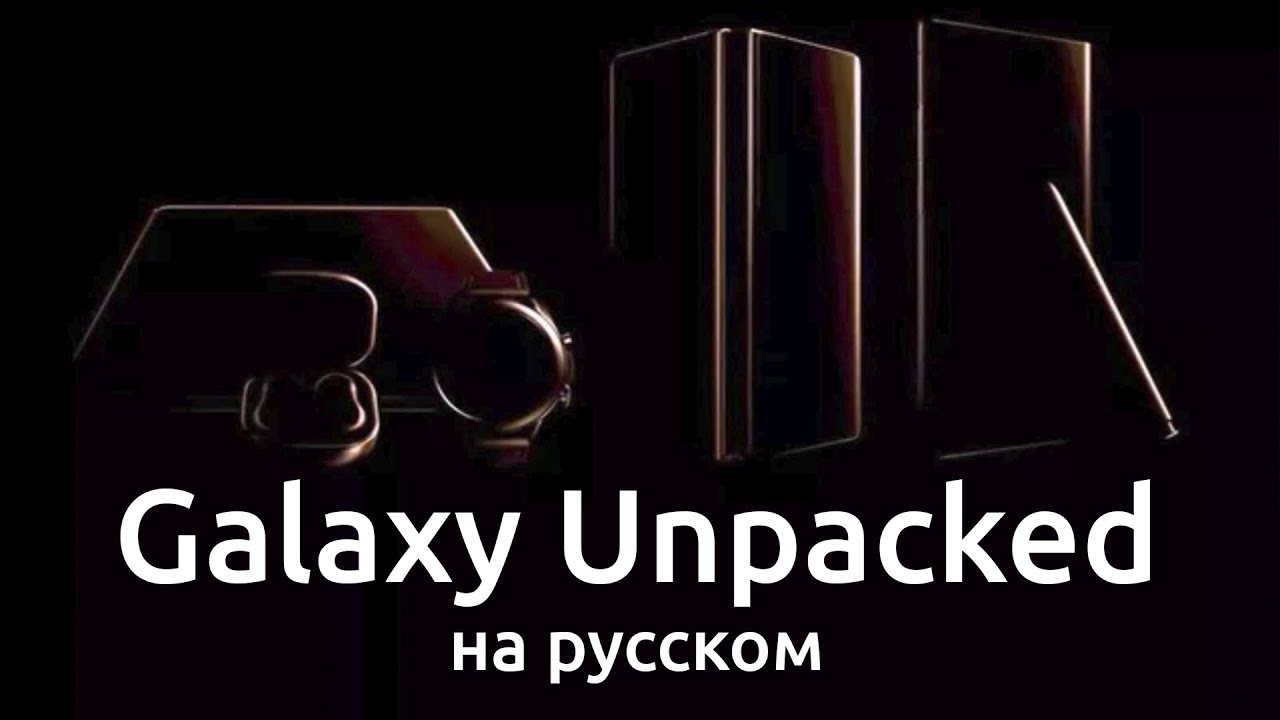 Samsung Galaxy Unpacked 2020 на русском! (Note 20, Fold 2, Tab S7, Watch 3, Buds Live)