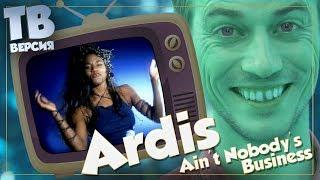 Скачать Никого не касается Ardis Ain T Nobody S Business Перевод и разбор песни для ТВ