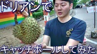 ドリアンでキャッチボールはできるのか?Play catch with Durian〔#19〕