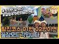 나나tv - VLOG 그녀들의 일상공개 2탄...승무원들의 일상??!?!