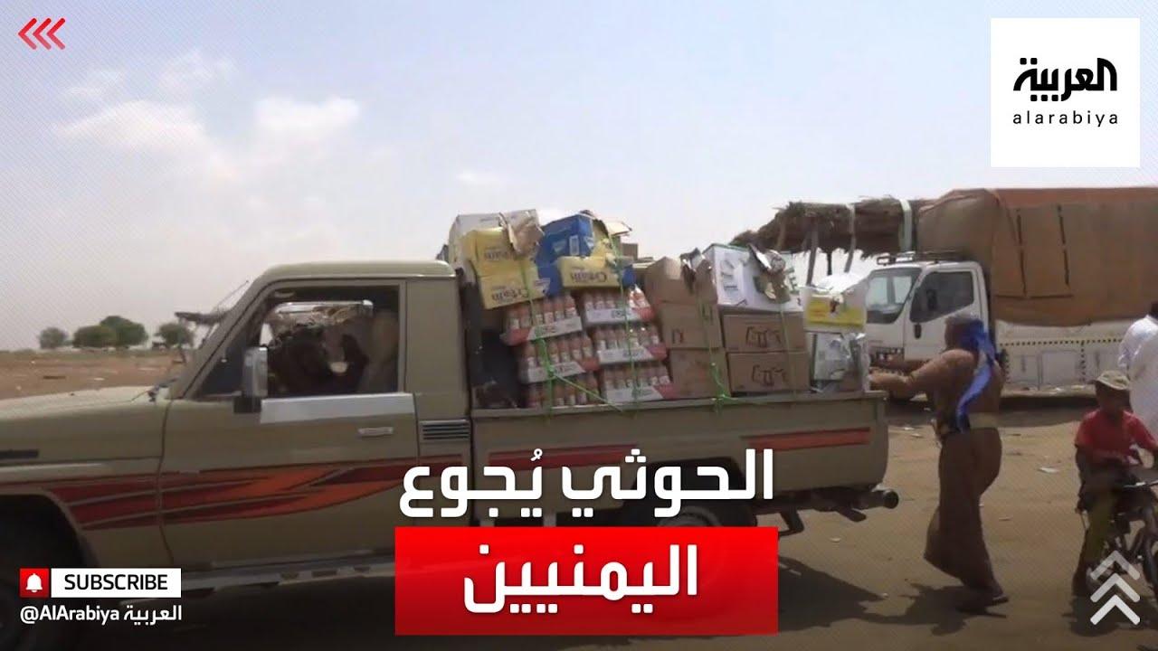 نشرة الرابعة | حصار ميليشيا الحوثي يمنع دخول المواد التموينية لسوق حيران بمحافظة حجة  - نشر قبل 2 ساعة