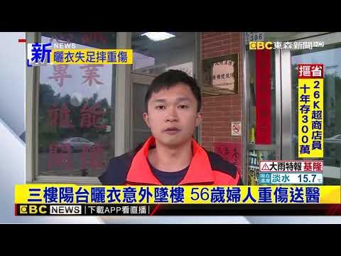 三楼阳台晒衣,56岁妇人意外坠楼