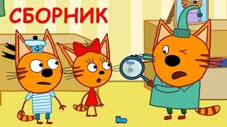 Три Кота Сборник Коты на каникулах Мультики для детей