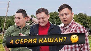 Қарапайым Қайрат КОНКУРС! | Құпия жұлдыз ? | 4 серия қашан?
