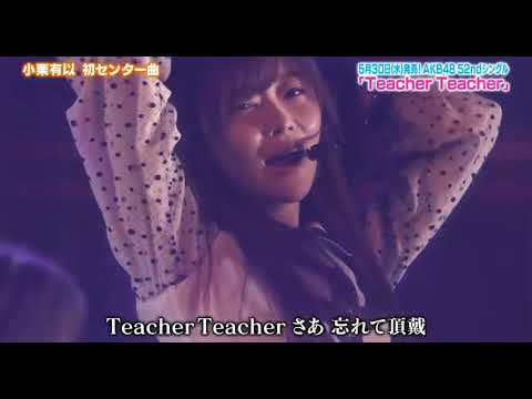 AKB48 LIVE CONCERT - TEACHER TEACHER 2018
