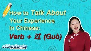 Beginner Mandarin Chinese: Use