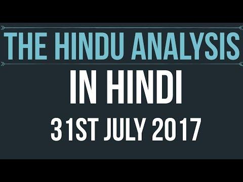 31 July 2017-The Hindu Editorial News Paper Analysis- [UPSC/ PCS/ SSC/ RBI Grade B/ IBPS]