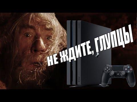 СТОИТ ЛИ ПОКУПАТЬ PS4 В 2018 ГОДУ ?