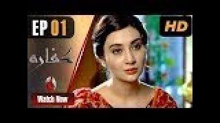 Kaffara - Episode 1 | Aaj Entertainment Dramas