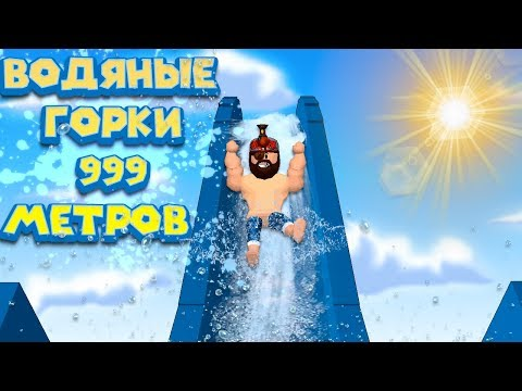 Роблокс ЭКСТРЕМАЛЬНЫЕ ГОРКИ В АКВАПАРКЕ ROBLOX Waterpark
