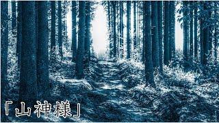 【怖い話・都市伝説・怪談朗読】「山神様/ぬいぐるみ/注文」 thumbnail