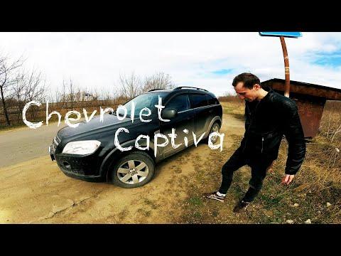 CHEVROLET CAPTIVA в кузове С100 2.4 литра БЕНЗИН
