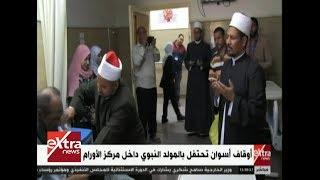 بالفيديو..وفد من الأوقاف يزور مركز الأورام بأسوان احتفالًا بالمولد النبوي