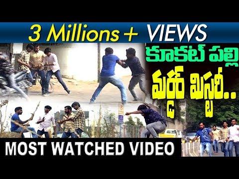 Inter Student Assassination Mystery In Kukatpally | Red Alert Full Episode | ABN Telugu