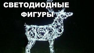 Светодиодные фигуры(, 2015-09-18T18:31:35.000Z)