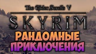 TES V: SKYRIM - ФАНТАЖ - Рандомные Приключения