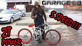 5-и скоростной велосипед с мотором. Чуть не подстрелили ДСП)