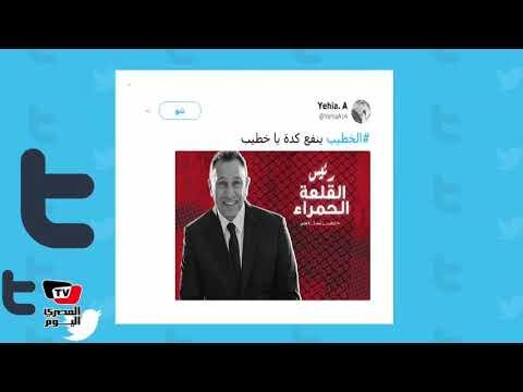 بعد بيان ترك آل شيخ..مغردو تويتر:«رد يا خطيب وسيب الحكم للجمهور»  - 18:21-2018 / 5 / 25