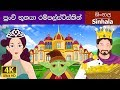 Rumpelstiltskin in Sinhala | Sinhala Cartoon | Sinhala Fairy Tales