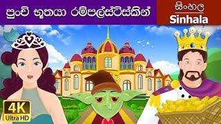 Rumpelstiltskin in Sinhala | Sinhala Cartoon | Sinhala Fairy Tales