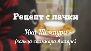 Рецепт с пачки # 25 Ика темпура (кольца кальмара в кляре)