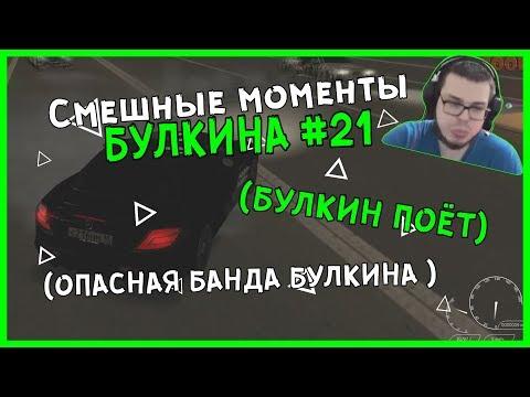 Смешные моменты БУЛКИНА #21 (БУЛКИН ПОЁТ)(ОПАСНАЯ БАНДА БУЛКИНА)