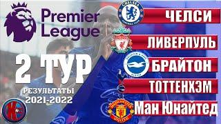 Английская Премьер Лига АПЛ Сезон 21 2022 2 Тур Результаты Возвращение Лукаку и сразу гол