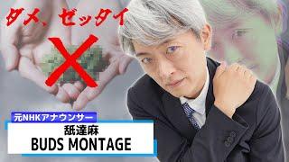 【読んでみた】BUDS  MONTAGE / 舐達磨【元NHKアナウンサー 登坂淳一の活字三昧】