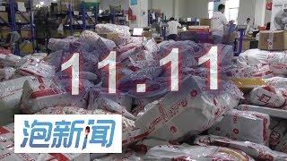 09/11: 11.11光棍节网购热  全球跨境物流考验大