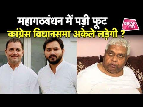 Bihar Mahagathbandhan में हार के बाद फूट ! Congress और RJD ने एक दूसरे को ठहराया जिम्मेदार !