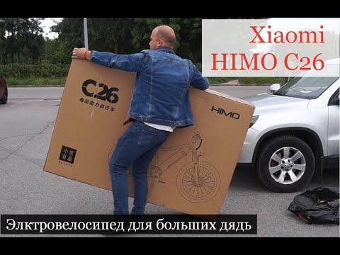 Электровелосипед Xiaomi HIMO C 26 / Электрический велосипед Xiaomi HIMO C26