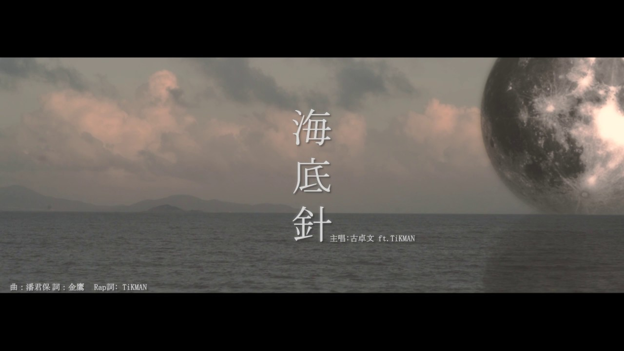 古卓文 Germano 《海底針》 Lyric Music Video - YouTube