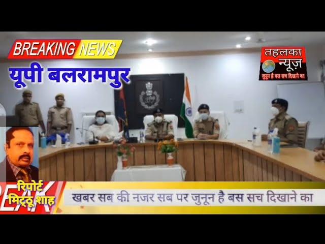 बलरामपुर देवीपाटन मंडल के पुलिस  महानिरीक्षक गोंडा डॉक्टर राकेश सिंह द्वारा कोरोना संक्रमण पर विजय प