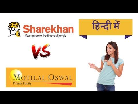 शेरखान और मोतीलाल ओसवाल के अंतर, Sharekhan Vs Motilal Oswal - Detailed Comparison (in Hindi)