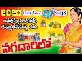 Nagadarilo Bathukamma Song | 2020 Bathukamma Song | 2020 New Bathukamma Dj Songs | Folk Songs